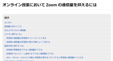 Zoom の通信量に関する記事を公開しました