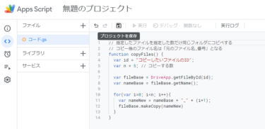 Google ドキュメントなどのファイルのコピーを自動で複数作成する方法