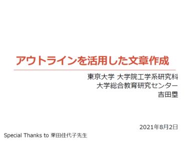 アウトライン思考法 ワークショップ編② スライド作成
