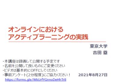 8/27 開催報告と振り返り「オンラインにおけるアクティブラーニングの実践」
