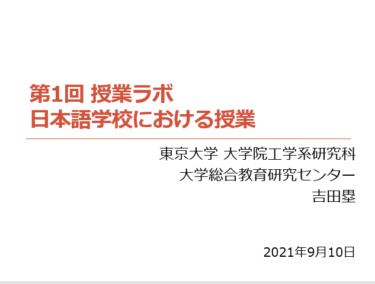 9/10 開催報告と振り返り 第1回 授業ラボ「日本語学校における授業」