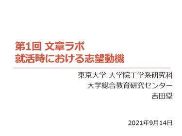 9/14 開催報告と振り返り 第1回 文章ラボ「就活時における志望動機」
