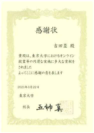 2021年3月に総長から表彰状および感謝状をいただきました