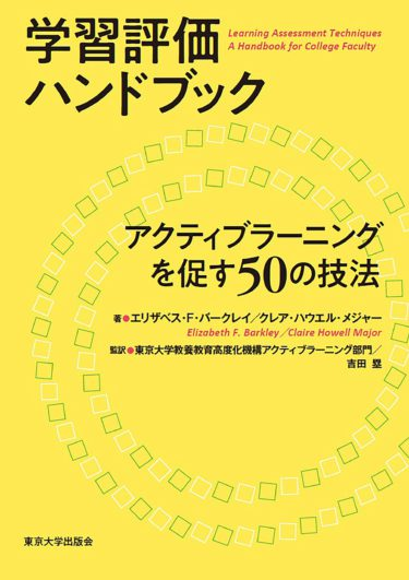 「学習評価ハンドブック」の増刷(第4刷)が決まりました!