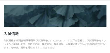 [6月5日15:30-17:30] 入試説明会が実施されます