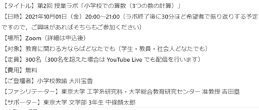 [10/1(金)20:00~] より良い授業を考える「授業ラボ」開催のお知らせ