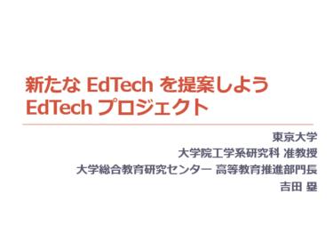 水曜日5限に EdTech の授業を開講します![10/6 16:50~ガイダンス]
