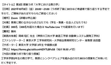 [10/8(金)20:00~] より良い授業を考える「授業ラボ」開催のお知らせ