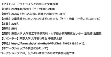 [10/23 19:00開催] アウトラインを活用した文章改善ワークショップのお知らせ