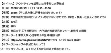 [10/30 18:30開催] アウトラインを活用した効率的な文章作成ワークショップ開催のお知らせ