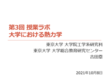10/8 開催報告と振り返り 第3回 授業ラボ「大学における熱力学」